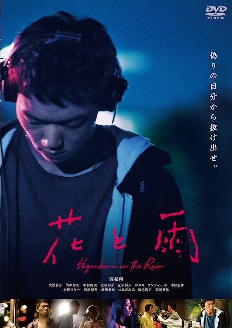 映画「花と雨」DVDジャケット (c)2019「花と雨」製作委員会