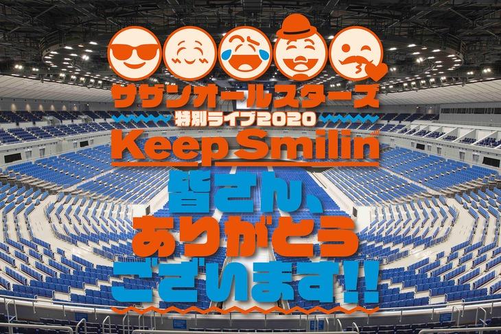 「サザンオールスターズ 特別ライブ 2020 『Keep Smilin' ~皆さん、ありがとうございます!!~』」ロゴ