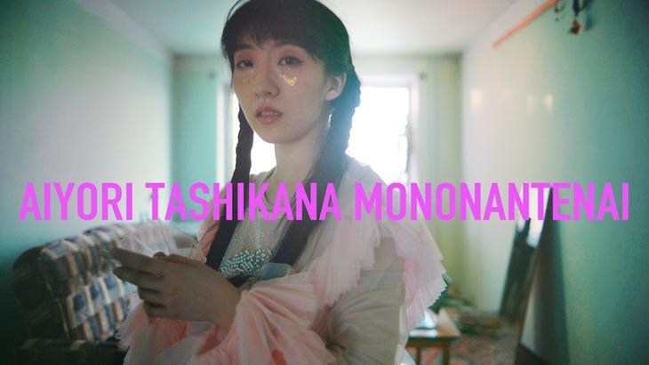 春ねむり「愛よりたしかなものなんてない」MVのワンシーン。