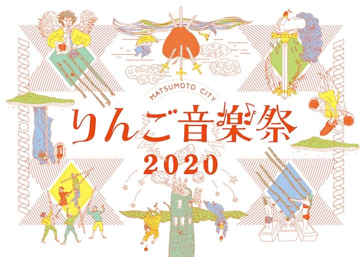 「りんご音楽祭2020」メインビジュアル