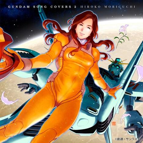 森口博子「GUNDAM SONG COVERS 2」配信ジャケット