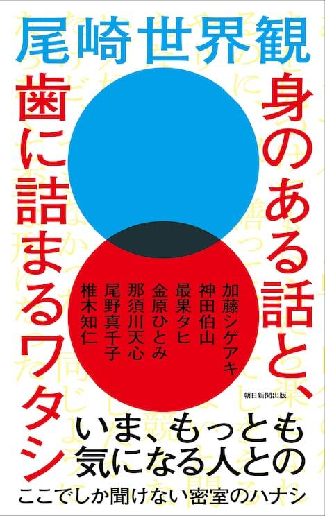 尾崎世界観「身のある話と、歯に詰まるワタシ」表紙