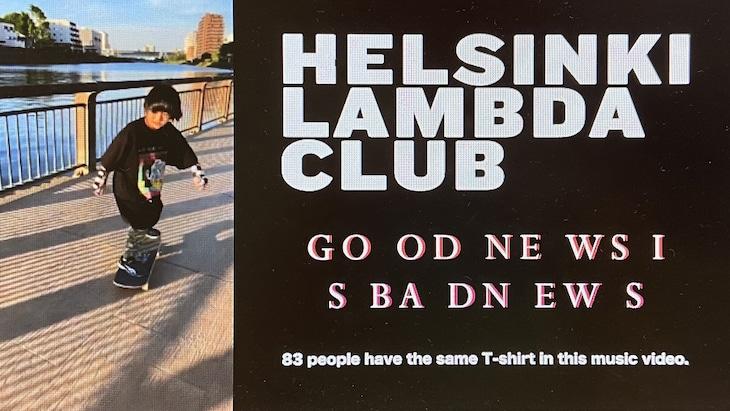 Helsinki Lambda Club「Good News Is Bad News」ミュージックビデオより。