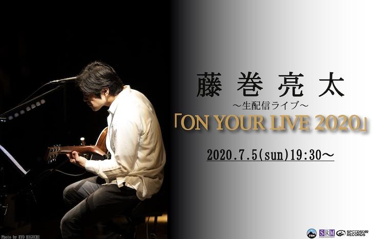 藤巻亮太「ON YOUR LIVE 2020」告知ビジュアル