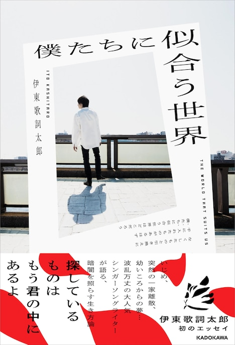 伊東歌詞太郎「僕たちに似合う世界」表紙画像