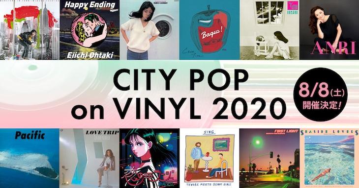 「CITY POP on VINYL 2020」ビジュアル