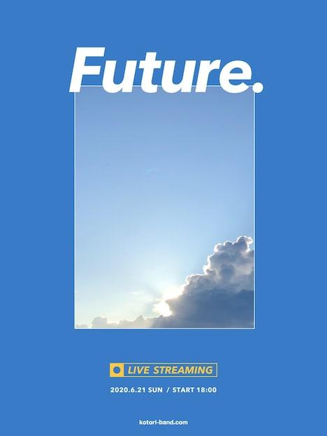 KOTORI「Future.」告知ビジュアル