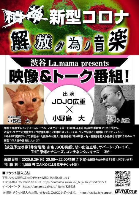 「渋谷La.mama presents 新型コロナ 解放ノ為ノ音楽×精神×」フライヤー
