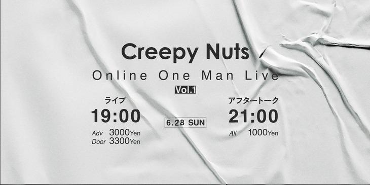 「Creepy Nuts Online One Man Live Vol.1」告知ビジュアル