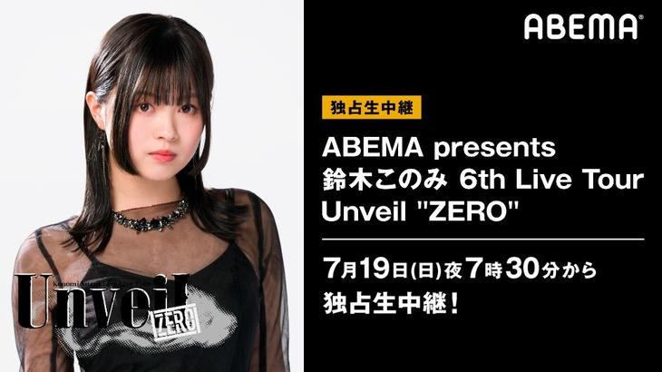 """鈴木このみ「ABEMA presents 鈴木このみ 6th Live Tour ~Unveil """"ZERO""""~」告知ビジュアル"""