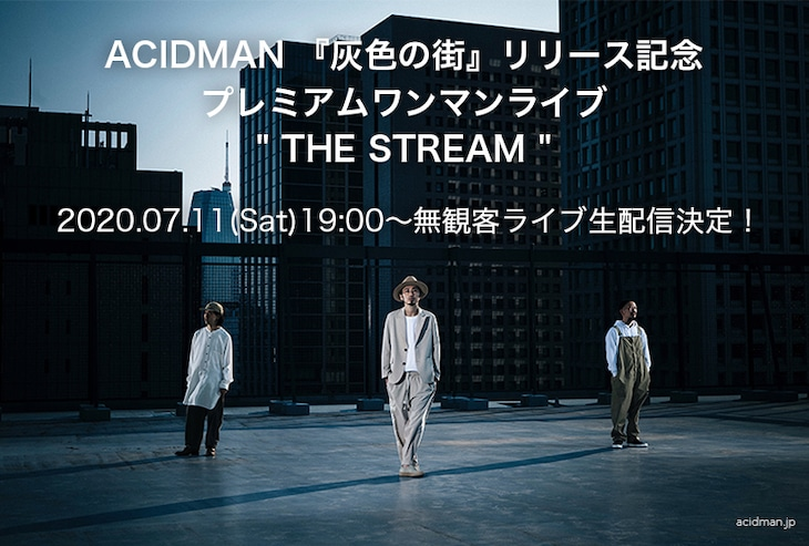 "「ACIDMAN『灰色の街』リリース記念 プレミアムワンマンライブ""THE STREAM""」告知ビジュアル"
