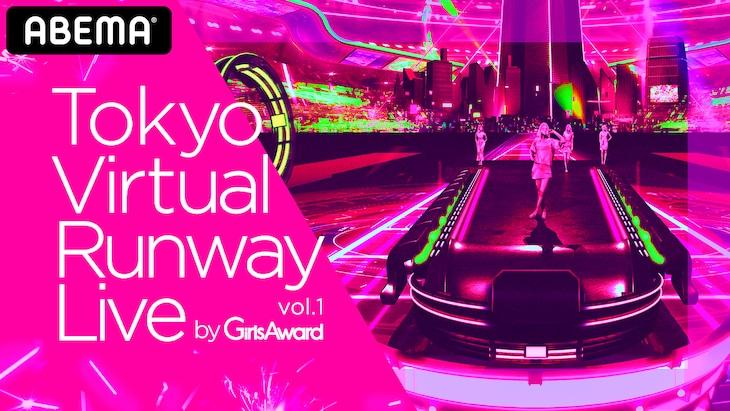 「Tokyo Virtual Runway Live by GirlsAward」ビジュアル