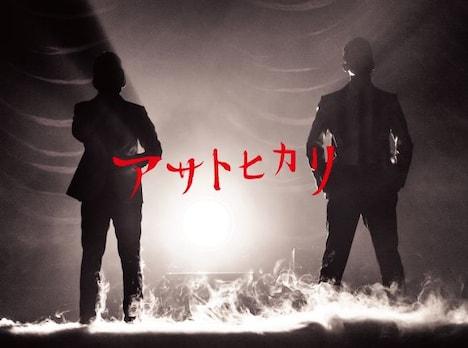 C&K「アサトヒカリ」初回限定盤ジャケット