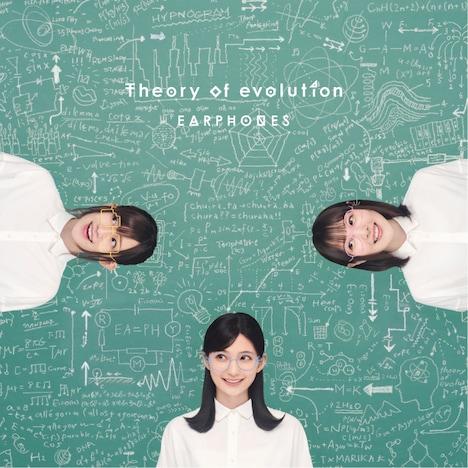 イヤホンズ「Theory of evolution」初回限定 進化の過程盤ジャケット