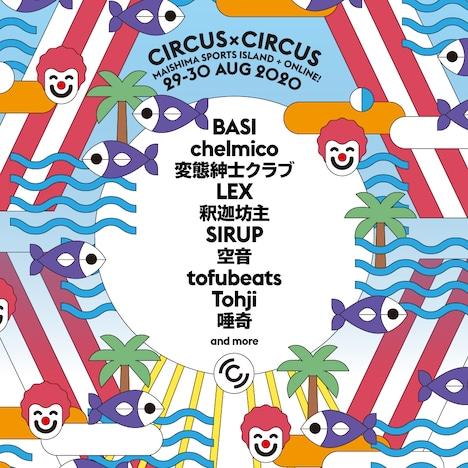 「CIRCUS × CIRCUS」告知ビジュアル