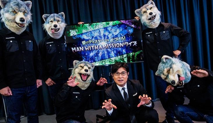 MAN WITH A MISSIONと司会の安東弘樹(右から3番目)。