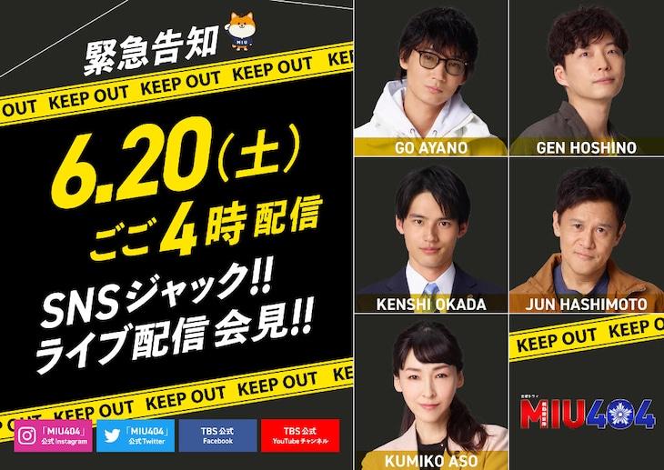 「MIU404」ライブ配信会見告知ビジュアル