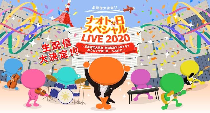 「ナオトの日 スペシャルLIVE 2020~生配信の大祭典!初の試みドッキドキ?おうちでナオトを一人占め!!~」ビジュアル