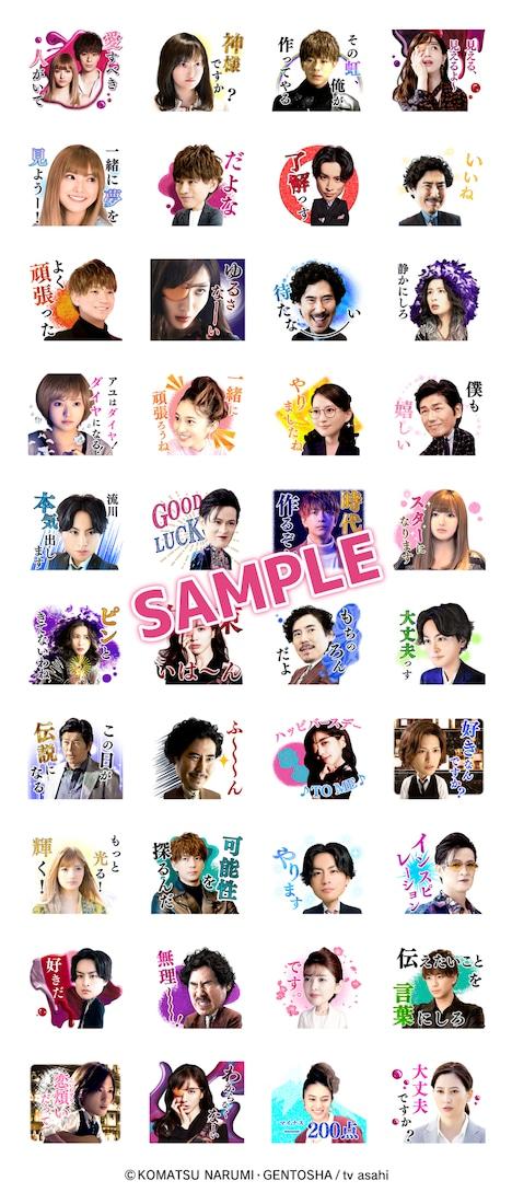 「M 愛すべき人がいて」LINEスタンプサンプル (c)KOMATSU NARUMI・GENTOSHA/tv asahi