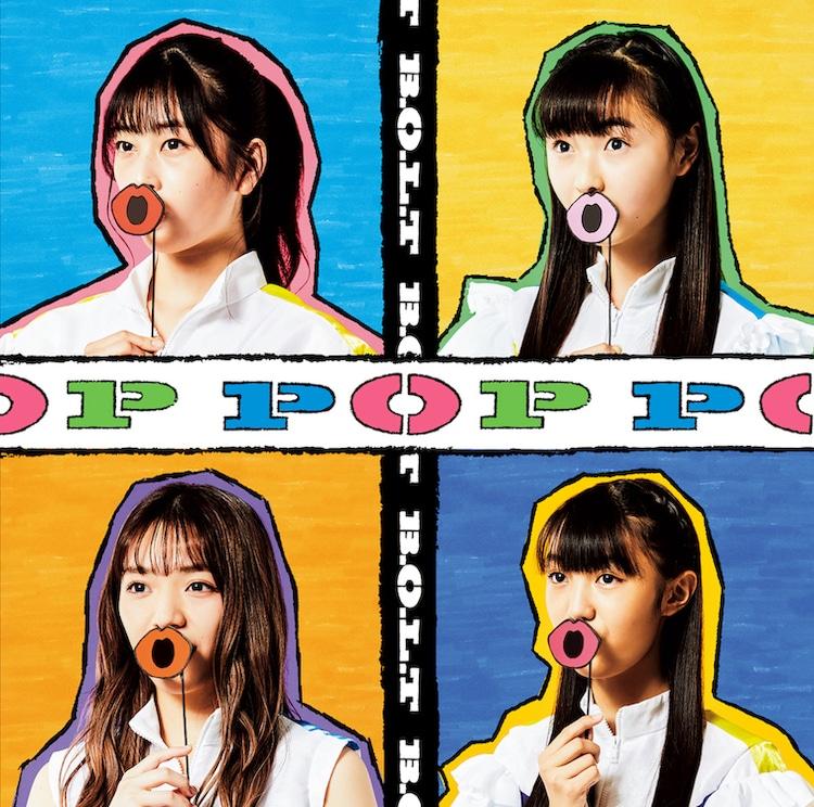B.O.L.T「POP」通常盤ジャケット