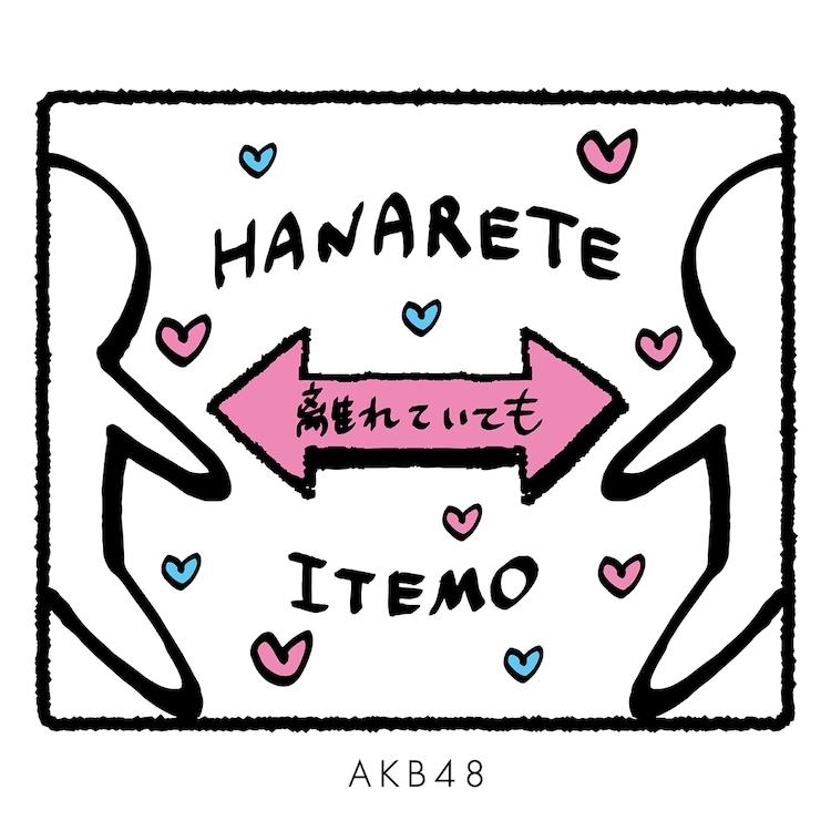 AKB48「離れていても」配信ジャケット