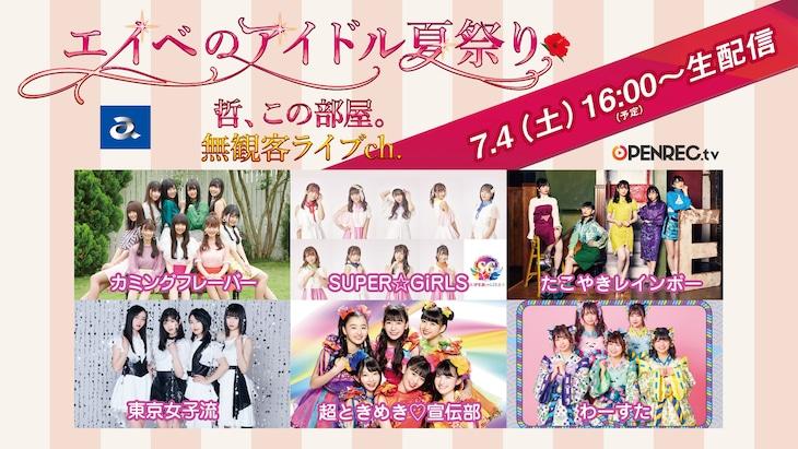 「エイベのアイドル夏祭り~哲、この部屋。無観客ライブ配信~」ライブch.告知画像