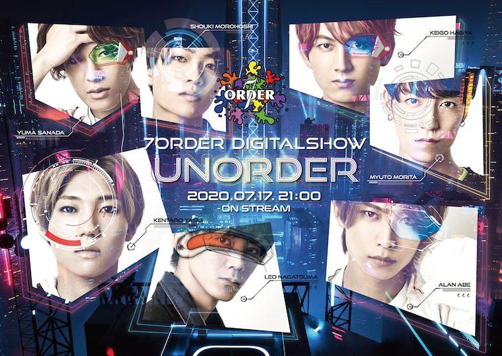 「7ORDER DIGITAL SHOW『UNORDER』」告知ビジュアル