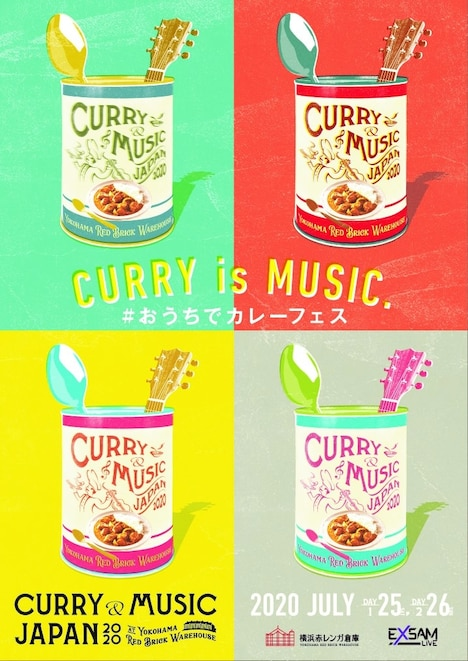 「CURRY&MUSIC JAPAN 2020 at HOME」ビジュアル