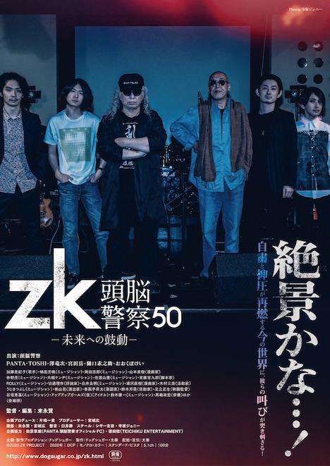 「zk / 頭脳警察50 未来への鼓動」ビジュアル
