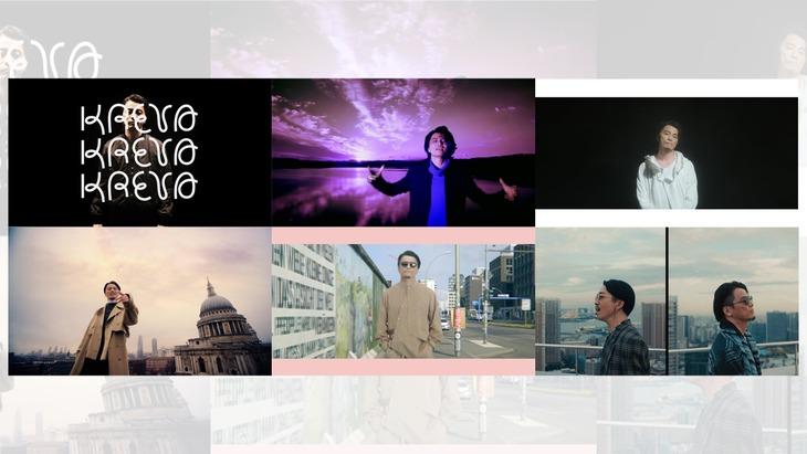 一挙公開されたKREVAのミュージックビデオ。