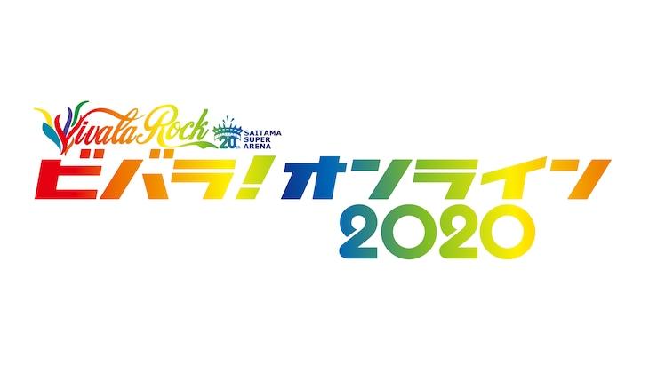 「ビバラ!オンライン 2020」ロゴ