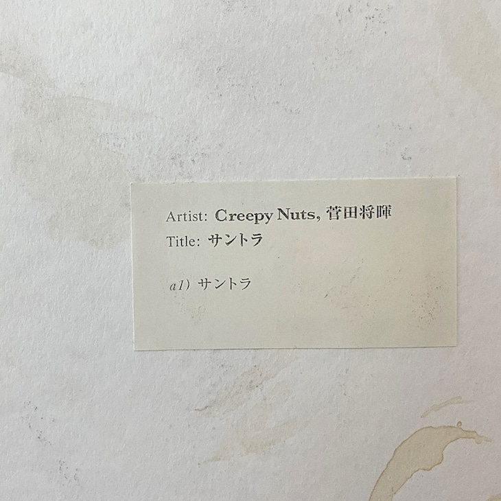Creepy Nuts×菅田将暉「サントラ」配信ジャケット