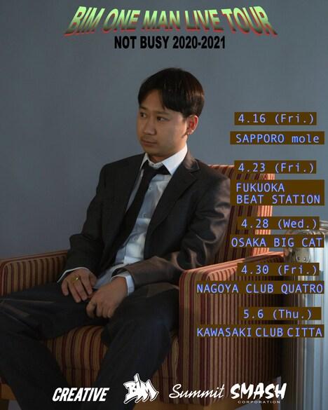 "「BIM ""NOT BUSY 2020 - 2021""」告知ビジュアル"