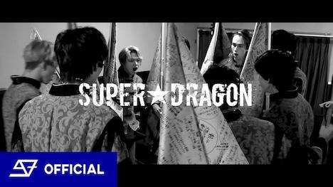 SUPER★DRAGON「with LIVE」アフタームービーのワンシーン。