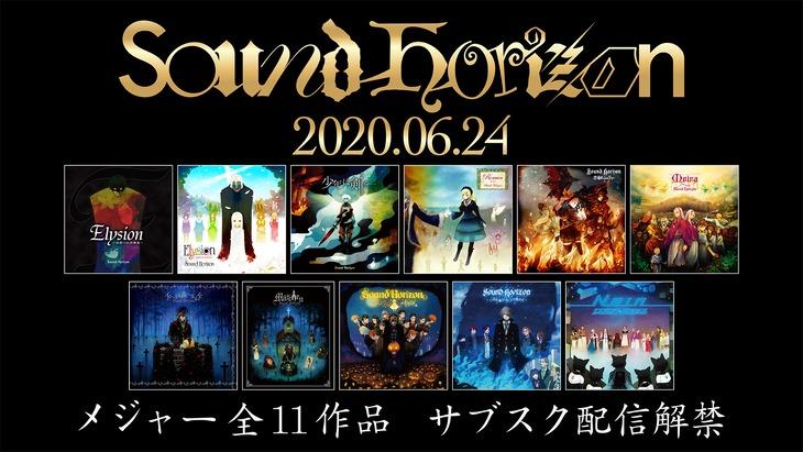 Sound Horizonサブスクリプションサービス解禁告知ビジュアル