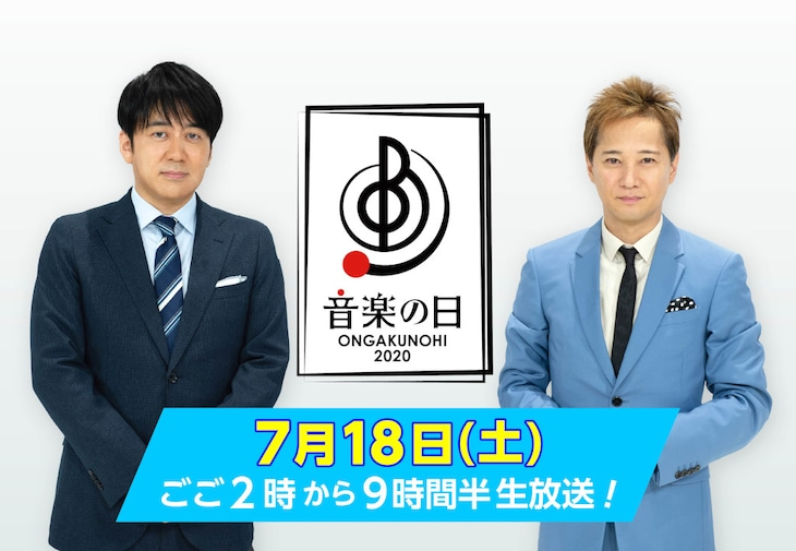 TBS系「音楽の日2020」ビジュアル (C)TBS