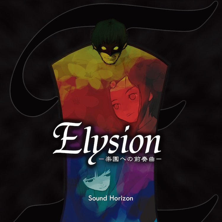Sound Horizon「Elysion -楽園への前奏曲-」ジャケット