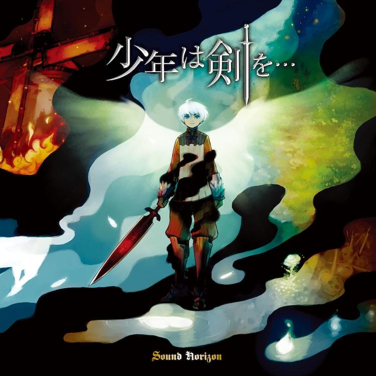 Sound Horizon「少年は剣を…」ジャケット