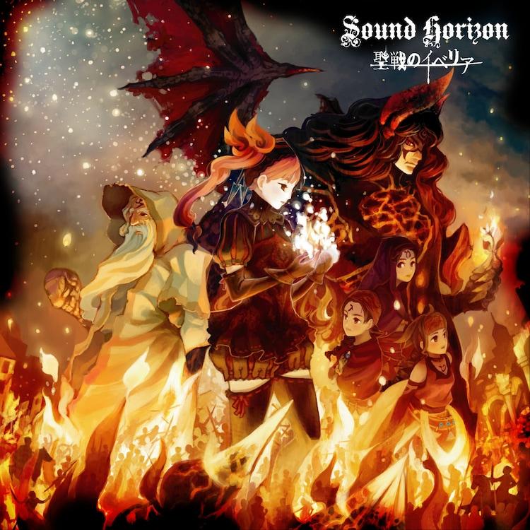 Sound Horizon「聖戦のイベリア」ジャケット