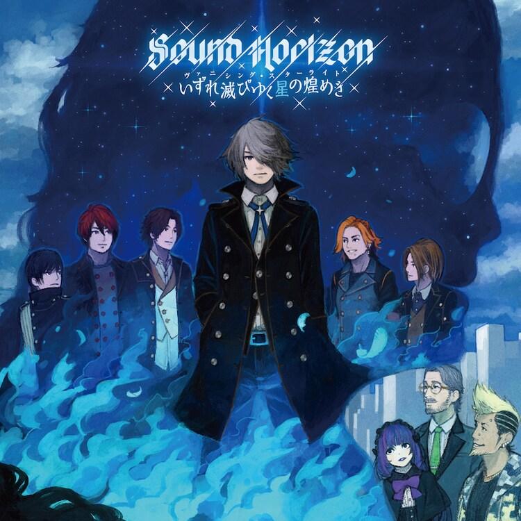 Sound Horizon「いずれ滅びゆく星の煌めき(ヴァニシング・スターライト)」ジャケット