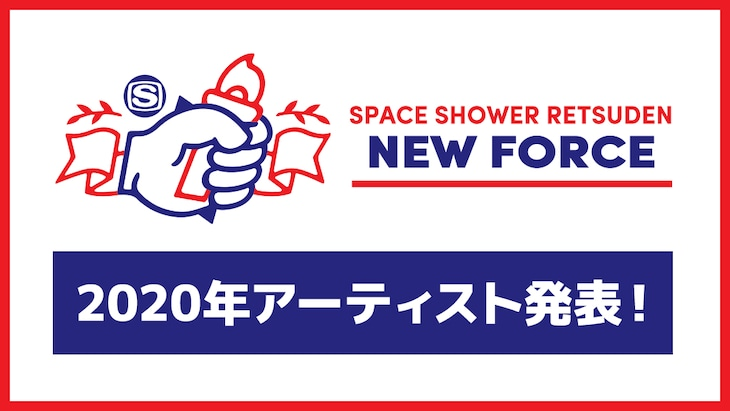 「SPACE SHOWER RETSUDEN NEW FORCE」2020年アーティスト発表ビジュアル