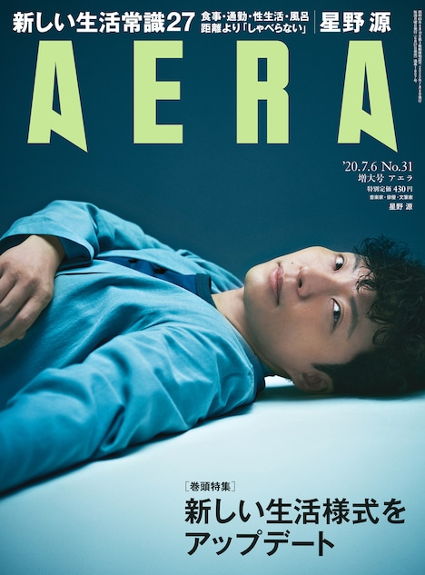 「AERA」7月6日増大号表紙