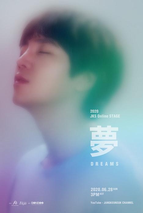チャン・グンソク「2020 JKS Online STAGE_夢 Dreams」ポスター画像