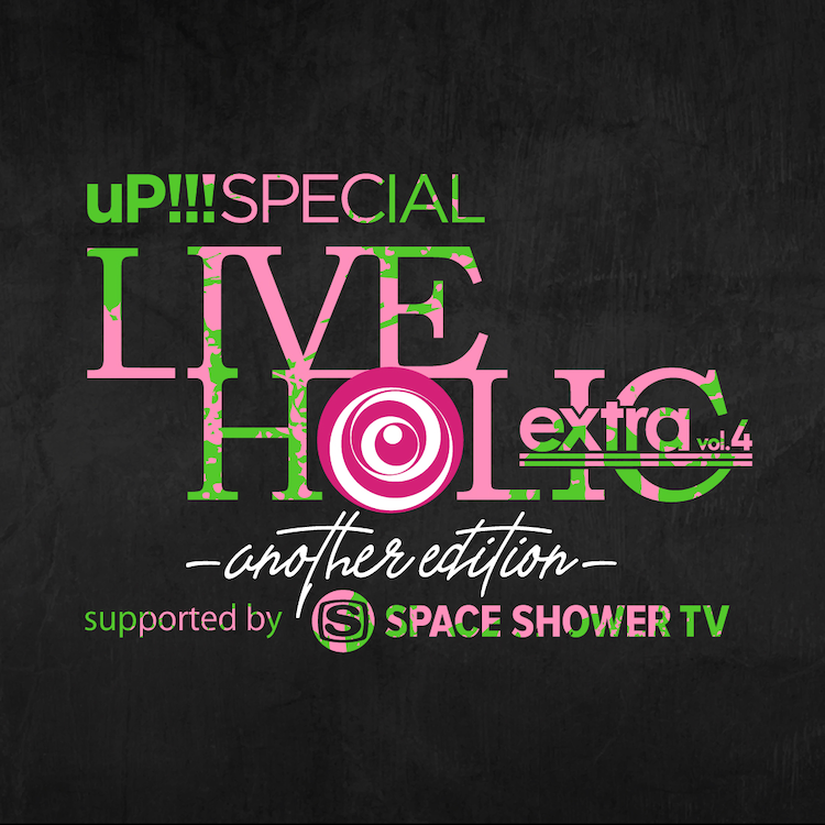 「LIVE HOLIC extra vol.4 -another edition-」ロゴ