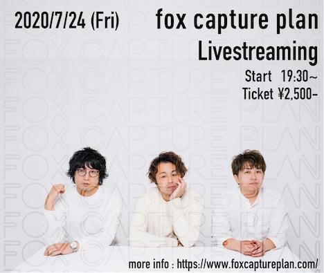 「fox capture plan Livestreaming」告知ビジュアル