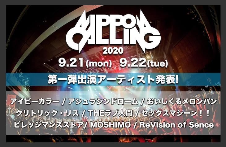 「NIPPON CALLING 2020」出演アーティスト第1弾告知画像