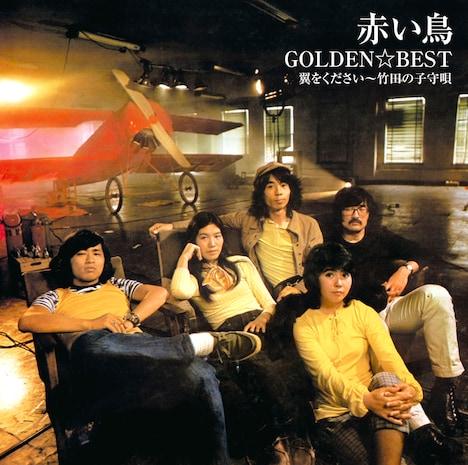 赤い鳥「GOLDEN☆BEST / 赤い鳥 翼をください~竹田の子守唄」ジャケット