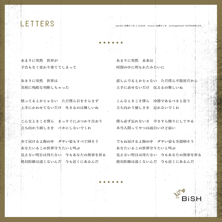 BiSH「LETTERS」歌詞
