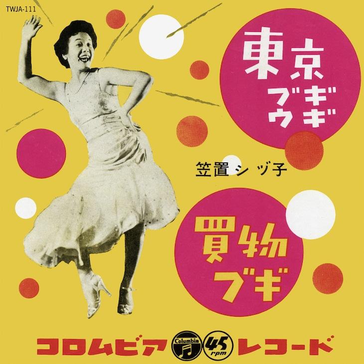 笠置シヅ子「東京ブギウギ / 買い物ブギ」ジャケット