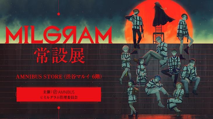 「MILGRAM-ミルグラム-常設展」告知ビジュアル